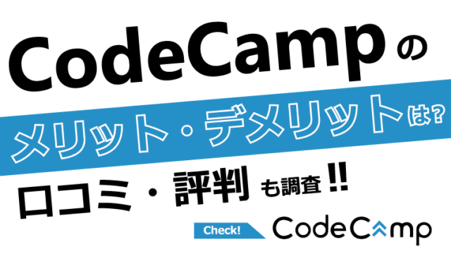 CodeCampのメリット・デメリット