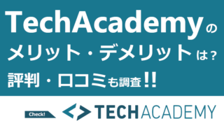 TechAcademyのメリット・デメリット