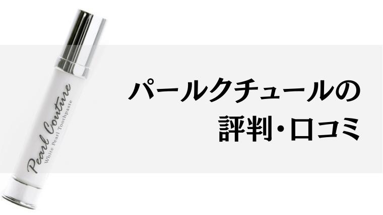 パールクチュールの評判・口コミ