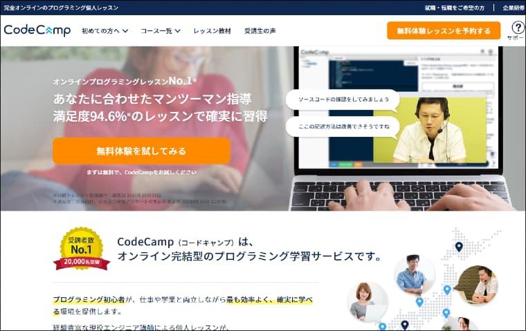 CodeCamp公式サイト