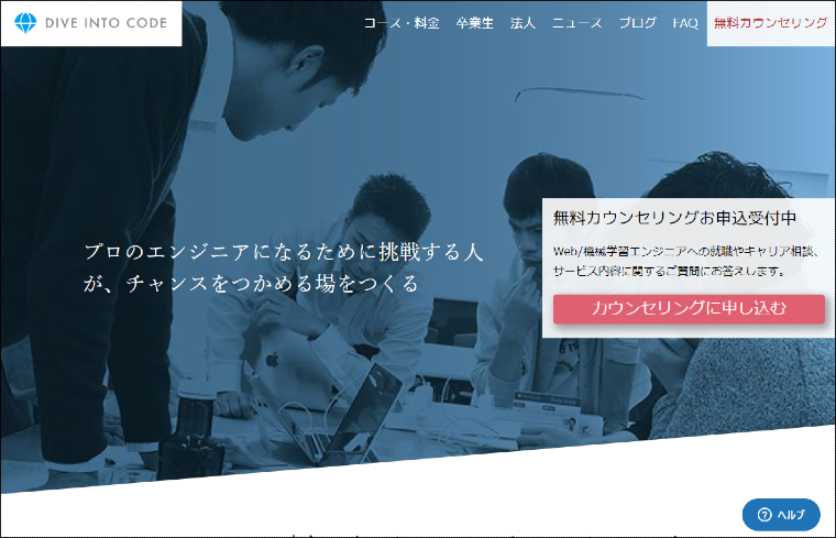 Dive Into Code公式サイト