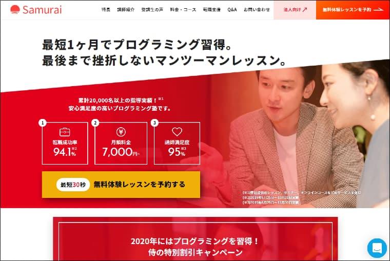 侍エンジニア塾公式サイト
