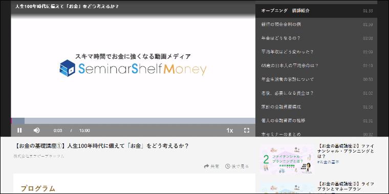 セミナーシェルフマネーの動画視聴ステップ4