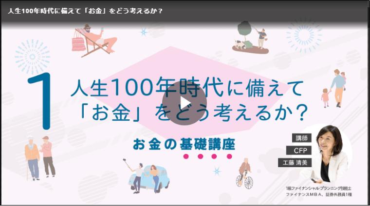 セミナーシェルフマネー動画:人生100年時代に備えて「お金」をどう考えるか?