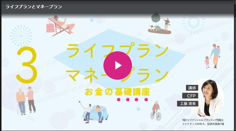 セミナーシェルフマネー動画:ライフプランとマネープラン