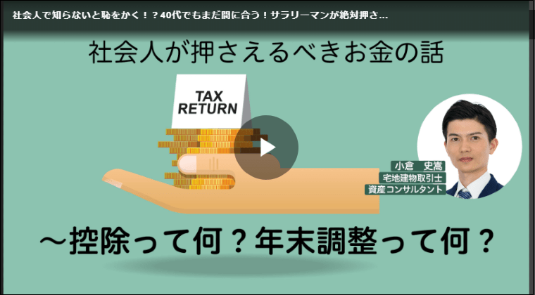 セミナーシェルフマネー動画:社会人が押さえるべきお金の話~控除って何?年末調整って何?