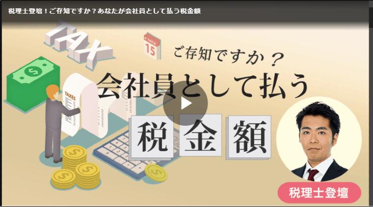 セミナーシェルフマネー動画:税理士登壇!ご存知ですか?あなたが会社員として払う税金額