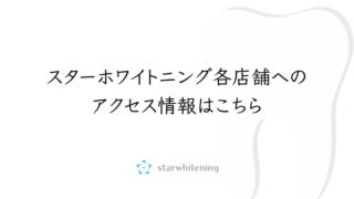 スターホワイトニング各店舗へのアクセス情報
