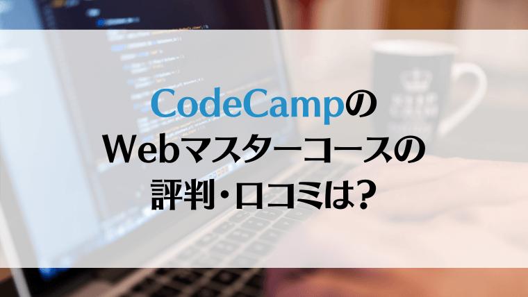 CodeCampのWebマスターコースの評判・口コミは?