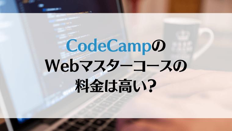 CodeCampのWebマスターコースの料金は高い?