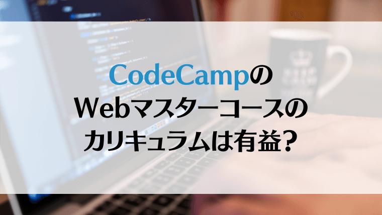 CodeCampのWebマスターコースのカリキュラムは有益?