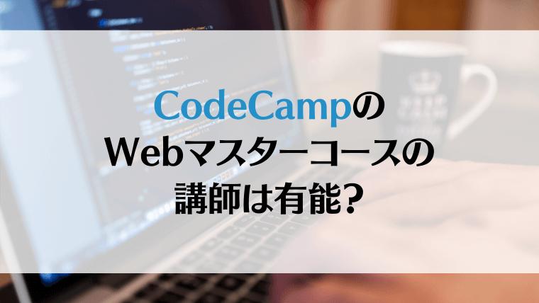 CodeCampのWebマスターコースの講師は有能?