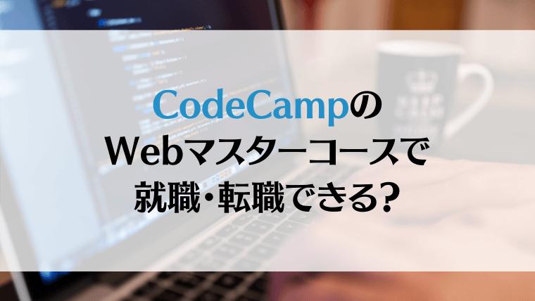 CodeCampのWebマスターコースで就職・転職できる?