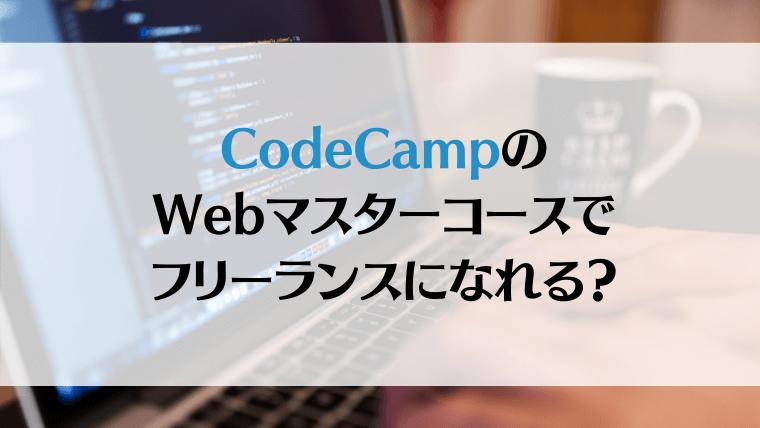 CodeCampのWebマスターコースでフリーランスになれる?