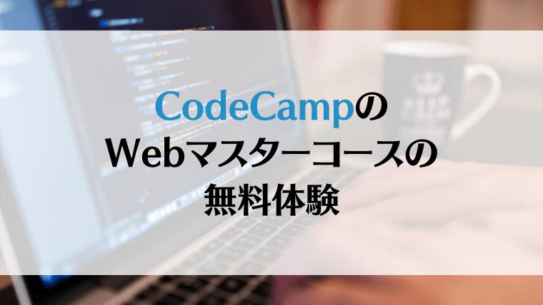 CodeCampのWebマスターコースの無料体験