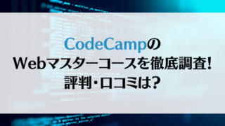 CodeCampのWebマスターコースを徹底調査!評判・口コミは?