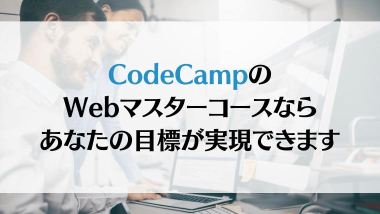 CodeCampのWebマスターコースならあなたの目標が実現できます