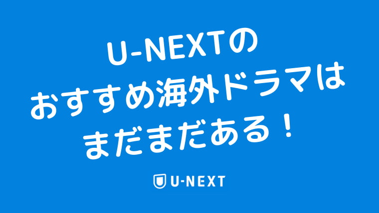 U-NEXTのおすすめ海外ドラマはまだまだある!
