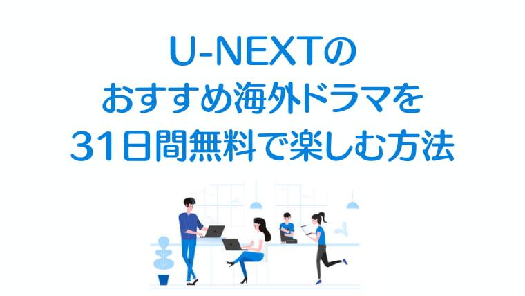 U-NEXTのおすすめ海外ドラマを31日間無料で楽しむ方法