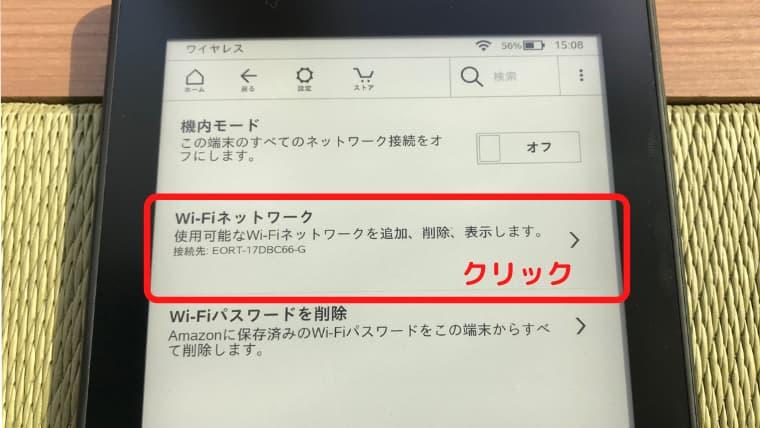 kindle paperwhiteでWi-Fi接続する方法「Wi-Fiネットワーククリック」