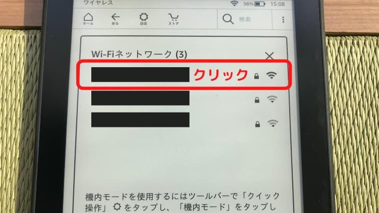 kindle paperwhiteでWi-Fi接続する方法「Wi-Fiクリック」