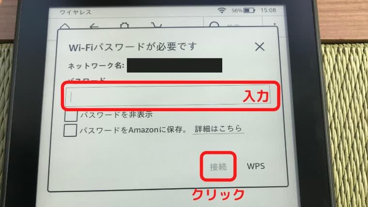 kindle paperwhiteでWi-Fi接続する方法「パスワード入力」