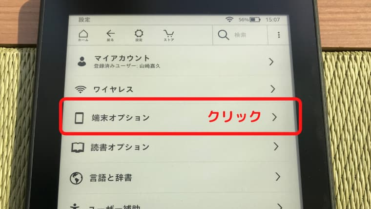kindle paperwhiteで端末パスワードを変更する方法「端末オプションクリック」
