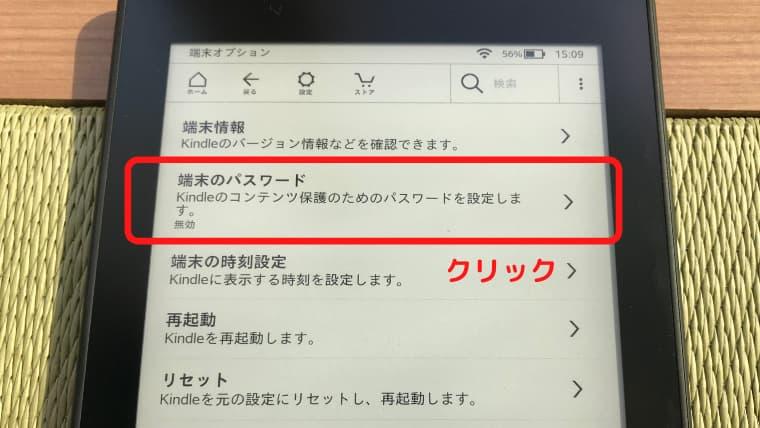 kindle paperwhiteで端末パスワードを変更する方法「端末パスワードクリック」
