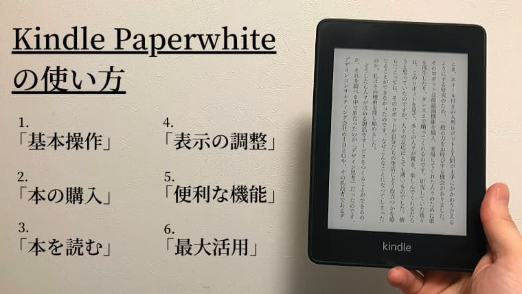 kindle paperwhiteの使い方一覧