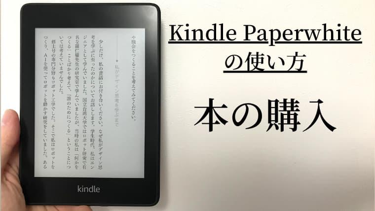 kindle paperwhiteの使い方「本の購入」