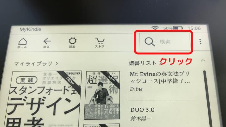 kindle paperwhiteで本を購入する方法「検索フォームクリック」