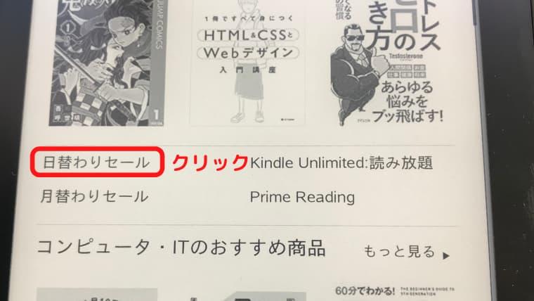 kindle paperwhiteで本をお得に購入する方法「日替わりセールクリック」