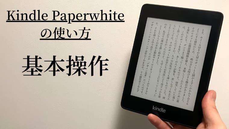 kindle paperwhiteの使い方「基本操作」