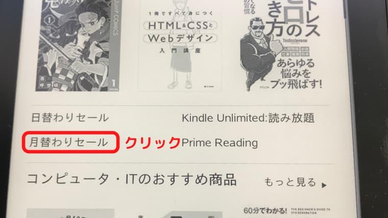 kindle paperwhiteで本をお得に購入する方法「月替わりセールクリック」