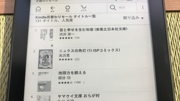 kindle paperwhiteで本をお得に購入する方法「月替わりセールチェック」