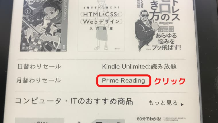 kindle paperwhiteで本をお得に購入する方法「Prime Readingクリック」