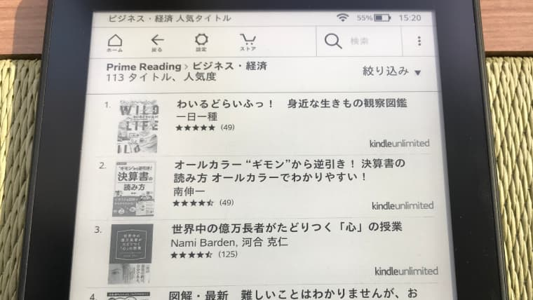 kindle paperwhiteで本をお得に購入する方法「Prime Readingチェック」