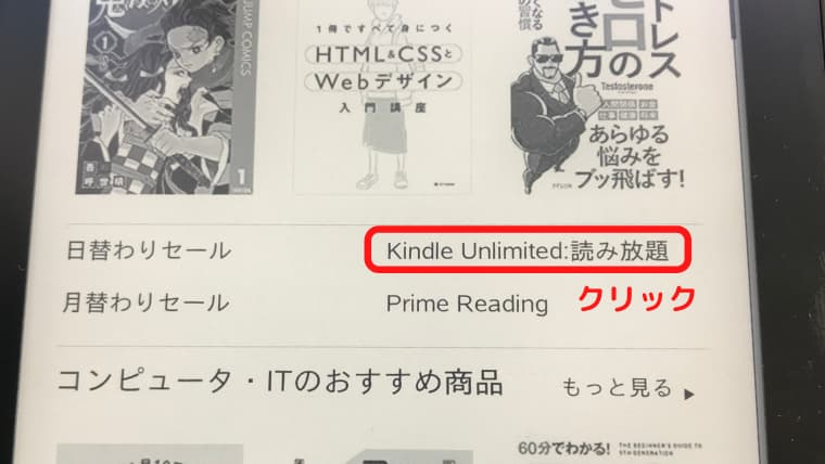 kindle paperwhiteで本をお得に購入する方法「Kindle Unlimitedクリック」