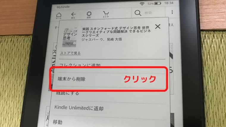 kindle paperwhiteで本を削除する方法「端末から削除クリック」