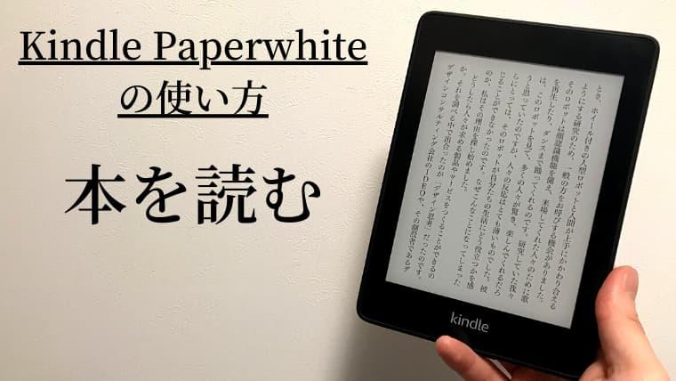 kindle paperwhiteの使い方「本を読む」