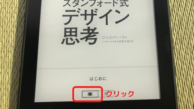 kindle paperwhiteでページを移動する方法「PageFlip機能クリック」
