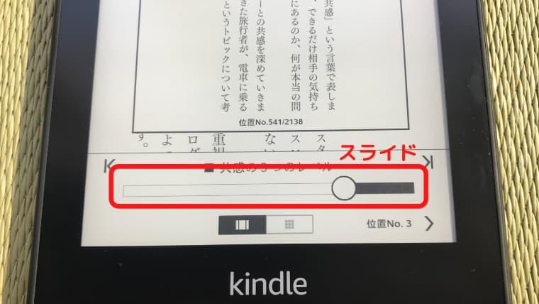 kindle paperwhiteでページを移動する方法「PageFlip機能スライド」