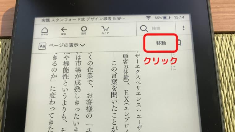 kindle paperwhiteでページを移動する方法「移動クリック」