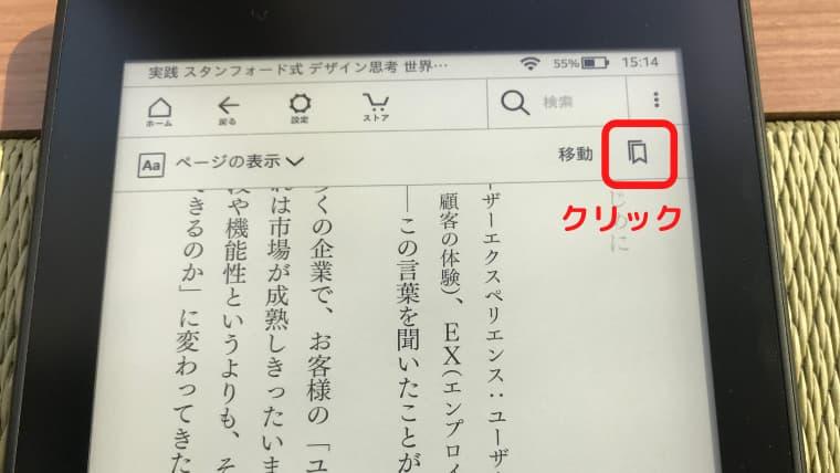 kindle paperwhiteでページをブックマークする方法「しおりをクリック」