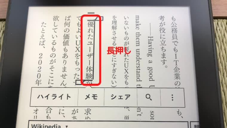 kindle paperwhiteで文章をハイライト表示する方法「文章をクリック」