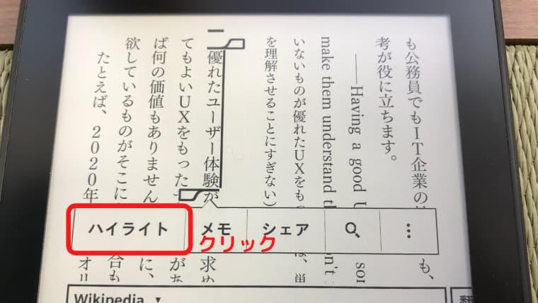 kindle paperwhiteで文章をハイライト表示する方法「ハイライトクリック」