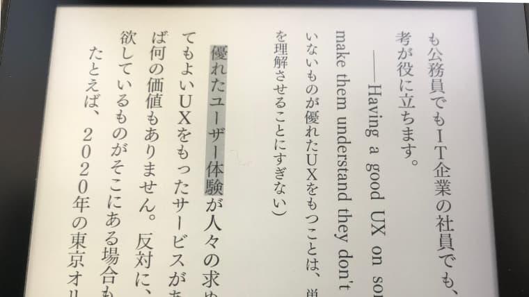 kindle paperwhiteで文章をハイライト表示する方法「ハイライト表示」