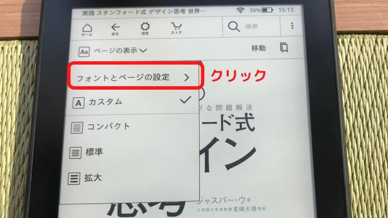 kindle paperwhiteでフォントサイズを変更する方法「フォントとページの設定クリック」