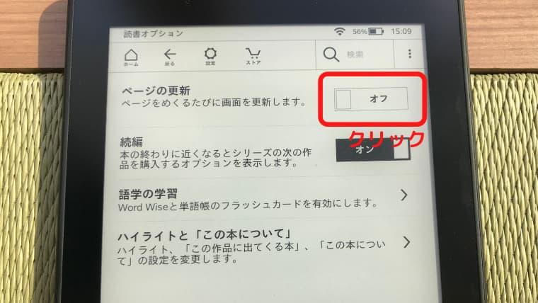 kindle paperwhiteでページの更新をする方法「ページの更新オフクリック」