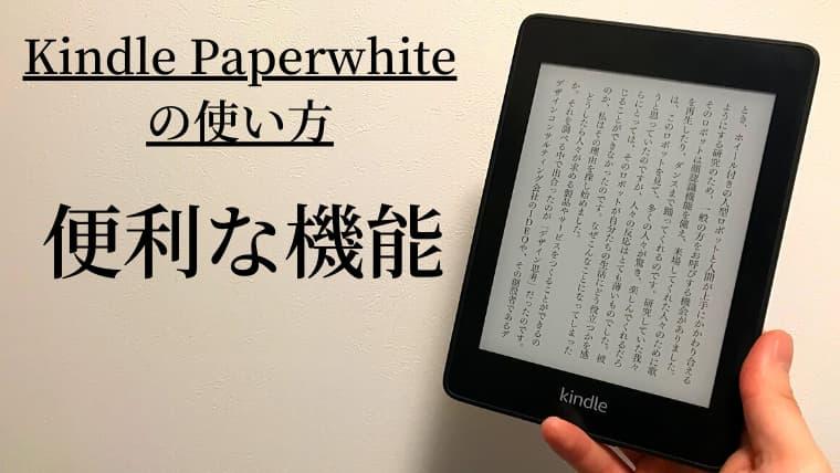 kindle paperwhiteの使い方「便利な機能」